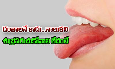What Happens If You Don't Clean Your Tongue Regularly -Telugu Health - తెలుగు హెల్త్ టిప్స్ ,చిట్కాలు-Telugu Tollywood Photo Image