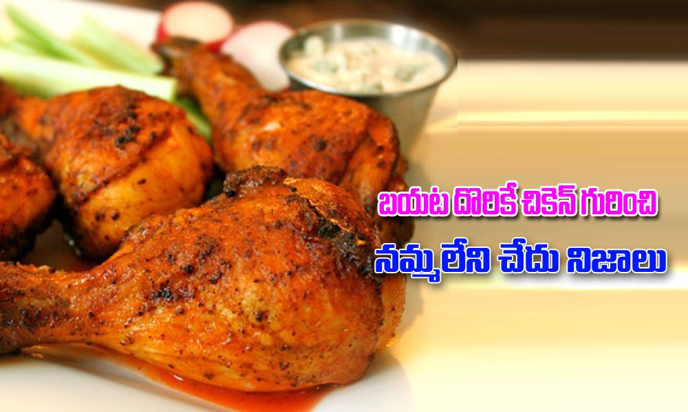 5 Reasons Why You Should Avoid Poultry/broiler Chicken - Telugu , Avoid Poultry Meet, Broiler Chicken, Chicken, Health Tips, Polluted Chicken-General-Telugu-Telugu Tollywood Photo Image