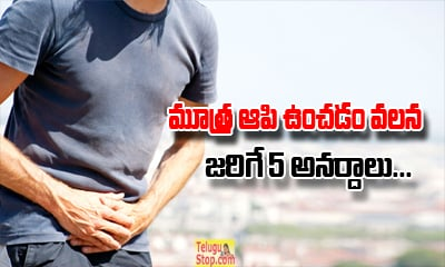 5 Reasons Why You Should Not Stop Your Pee- --
