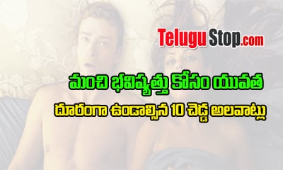 Top 10 Bad Habits Youth Should Avoid For A Better Life-Latest News-Telugu Tollywood Photo Image