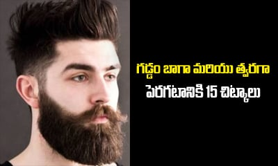15 Tips To Grow Beard Faster-General-English-Telugu Tollywood Photo Image