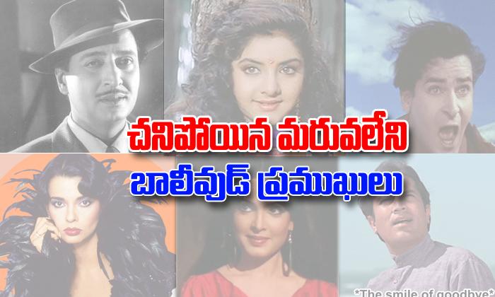 TeluguStop.com - 10 Best Bollywood Celebrities That Passed Away-General-English-Telugu Tollywood Photo Image