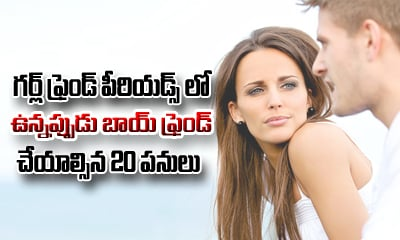 20 Things Men Should Do When She Is On Periods-Latest News-Telugu Tollywood Photo Image