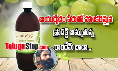 Patanjali Amla Juice Fails Test Conducted In Public Health Laboratory-General-Telugu-Telugu Tollywood Photo Image