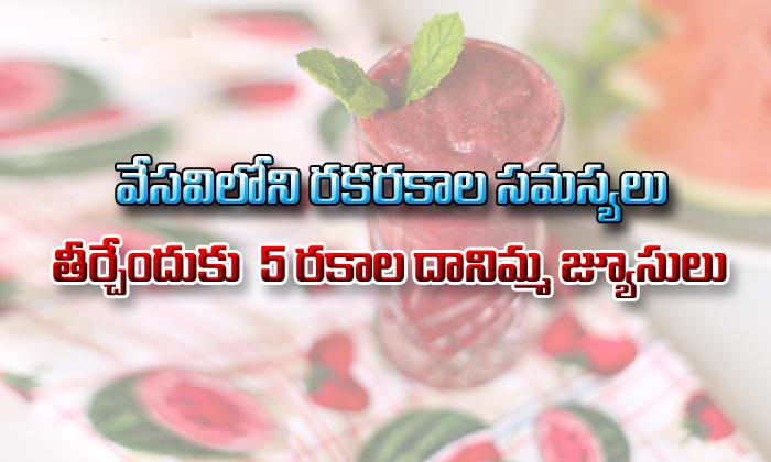 TeluguStop.com - 5 Types Of Pomegranate Juice Which Will Solve Your Summed Problems-Telugu Health - తెలుగు హెల్త్ టిప్స్ ,చిట్కాలు-Telugu Tollywood Photo Image