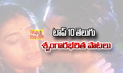 Top 10 Tollywood Romantic S- --