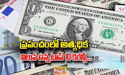 Top-10 Highest Valued Currency In The World-General-English-Telugu Tollywood Photo Image