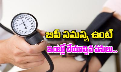 What To Do At Home If You Suffer High BP-Telugu Health - తెలుగు హెల్త్ టిప్స్ ,చిట్కాలు-Telugu Tollywood Photo Image