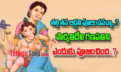 Why Parvathi Devi Had To Worship Ganesha -Why Parvathi Devi Had To Worship Ganesha - -Devotional-Telugu Tollywood Photo Image