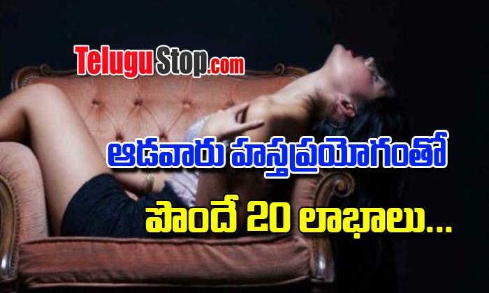 TeluguStop.com - 20 Benefits In Female Masturbation-General-English-Telugu Tollywood Photo Image
