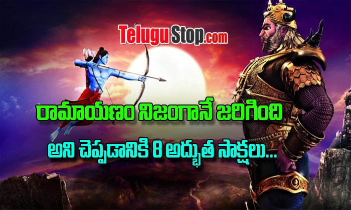 TeluguStop.com - 8 Proofs That Ramayana Really Happened Devotional