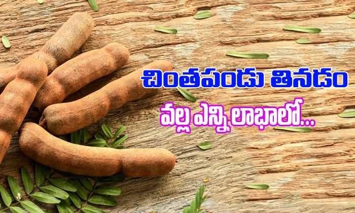 TeluguStop.com - Amazing Benefits Of Eating Tamarind-Telugu Health-Telugu Tollywood Photo Image