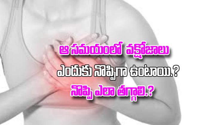 Why Do Women Breasts Swell And Pain At That Time -Telugu Health - తెలుగు హెల్త్ టిప్స్ ,చిట్కాలు-Telugu Tollywood Photo Image