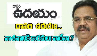 Who Is Destruction Dasari Udayam Paper-General-Telugu-Telugu Tollywood Photo Image