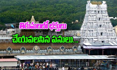 Devotees Need To Do At Tirumala- Telugu Devotional Bhakthi(తెలుగు భక్తి ) Devotees Need To Do At Tirumala---
