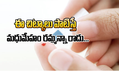 Diabetes Natural Remedies In Telugu-Telugu Health-Telugu Tollywood Photo Image