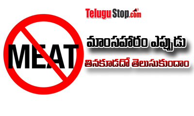 Let\'s See When The Meat Is Not Eaten- Telugu Devotional Bhakthi(తెలుగు భక్తి ) Let\'s See When The Meat Is Not Eaten--Let's See When The Meat Is Not Eaten-
