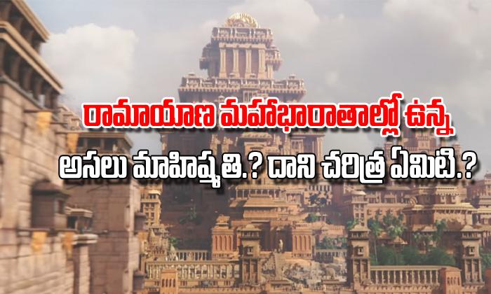 Everything You Should Know About The Real Mahishmati Kingdom-Devotional-Telugu Tollywood Photo Image