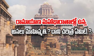"Everything You Should Know About The Real ""mahishmati"" Kingdom- Telugu Devotional Bhakthi(తెలుగు భక్తి ) Everything You Should Know About The Real ""mahishmati"" Kingdom---"