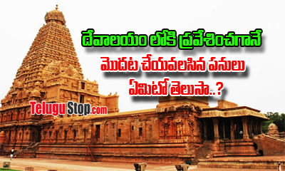 First Thing To Do While Visiting Temple -First Thing To Do While Visiting Temple - -Telugu Health - తెలుగు హెల్త్ టిప్స్ ,చిట్కాలు-Telugu Tollywood Photo Image