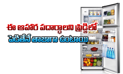 Unexpected Foods That Should Kept In Refrigerator-General-English-Telugu Tollywood Photo Image
