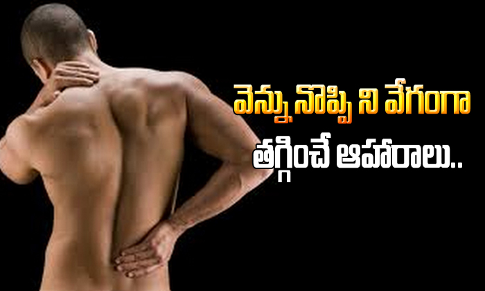 TeluguStop.com - Healing Foods That Fight Back Pain Naturally-Telugu Health-Telugu Tollywood Photo Image