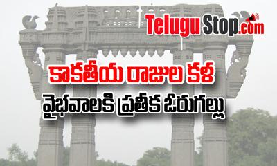 కాకతీయ రాజుల కళా వైభవాలకి ప్రతీక ఓరుగల్లు-General-Telugu-Telugu Tollywood Photo Image