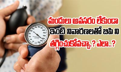 Home Remedies For High Blood Pressure-Telugu Health-Telugu Tollywood Photo Image