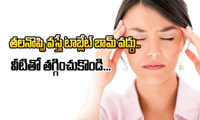 Not Tablet Or Balm .. Treat Headache With These Home Remedies-Latest News-Telugu Tollywood Photo Image