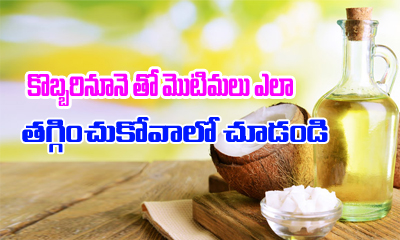 Look How You Can Treat Pimples By Using Coconut Oil-General-English-Telugu Tollywood Photo Image