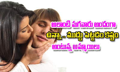 Kissing Men With Beard Isn't Great – Indian Girls Opined -Kissing Men With Beard Isn't Great – Indian Girls Opined - -General-Telugu-Telugu Tollywood Photo Image