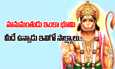 Lord Hanuman Stills Exist On Earth – Proofs-Devotional-Telugu Tollywood Photo Image