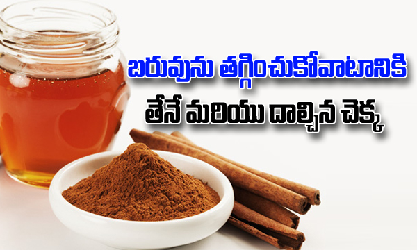 Lose Your Weight With Honey And Cinnamon