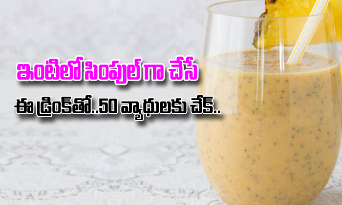 Consume This Drink Daily And It Cures Over 50 Diseases- -Consume This Drink Daily And It Cures Over 50 Diseases-