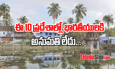 Top 10 OMG Indian Places Where Indians Are Banned-General-English-Telugu Tollywood Photo Image