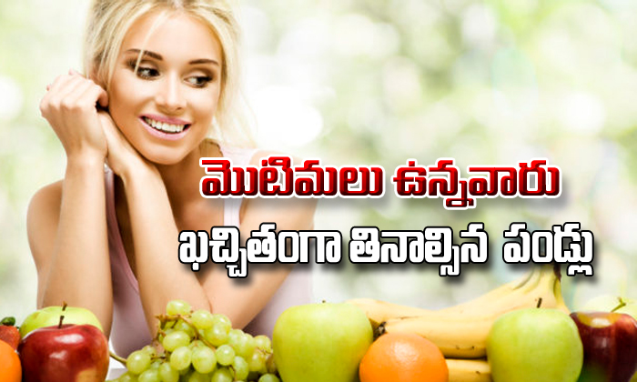 TeluguStop.com - Fruits To Be Eaten By People Suffering With Acne-Telugu Health-Telugu Tollywood Photo Image
