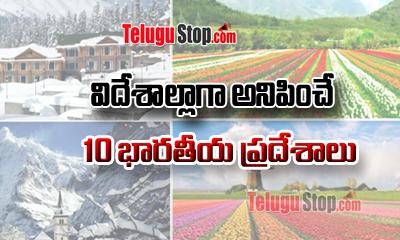 విదేశాల్లాగా అనిపించే 10 భారతీయ ప్రదేశాలు-General-English-Telugu Tollywood Photo Image