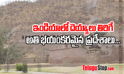 Top Most Haunted Scary Places In India-General-Telugu-Telugu Tollywood Photo Image
