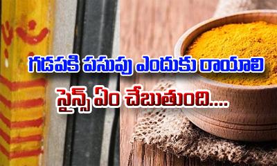 Why Do Hindus Apply Turmeric On Threshold Of Houses-Devotional-Telugu Tollywood Photo Image