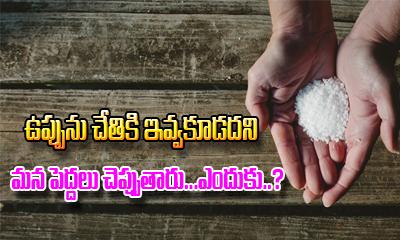 Why Shouldn\'t We Exchange Salt By Hand- Telugu Devotional Bhakthi(తెలుగు భక్తి ) Why Shouldn\'t We Exchange Salt By Hand--Why Shouldn't We Exchange Salt By Hand-