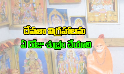 Home Remedies For Cleaning Puja Room- Telugu Devotional Bhakthi(తెలుగు భక్తి ) Home Remedies For Cleaning Puja Room--Home Remedies For Cleaning Puja Room-