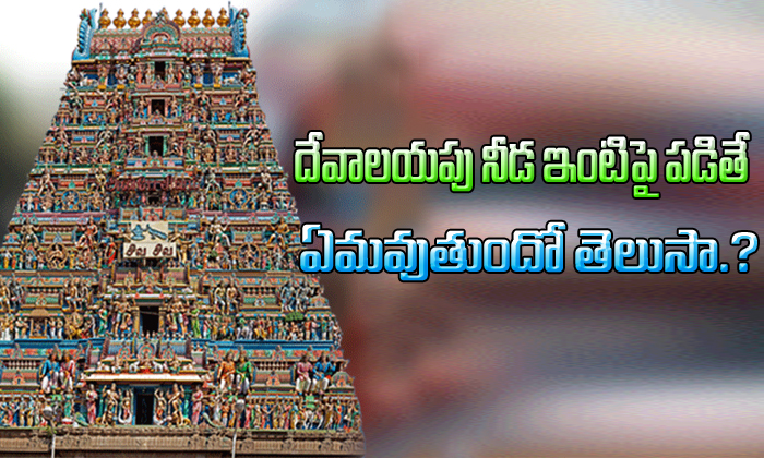 Why Shadow Of A Temple Should Not Fall On The House-Devotional-Telugu Tollywood Photo Image