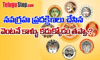 నవగ్రహ ప్రదక్షిణలు చేసిన వెంటనే కాళ్ళు కడుక్కోవడం తప్పా-Devotional-Telugu Tollywood Photo Image
