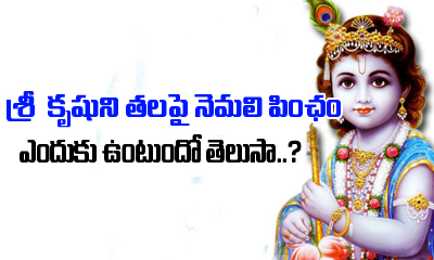Why Lord Krishna Wears Peacock Feather On His Head -Why Lord Krishna Wears Peacock Feather On His Head - -Devotional-Telugu Tollywood Photo Image