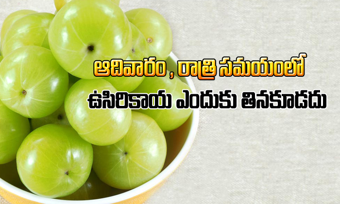 Why Shouldn't We Eat Amla During Night Times And Sundays