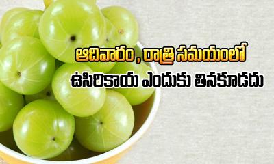 ఆదివారం మరియు రాత్రి సమయంలో ఉసిరి కాయ ఎందుకు తినకూడదు-Devotional-Telugu Tollywood Photo Image