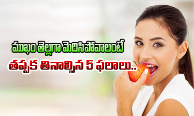 5 Fruits To Be Eaten For Clear And Glowing Skin-Telugu Health-Telugu Tollywood Photo Image