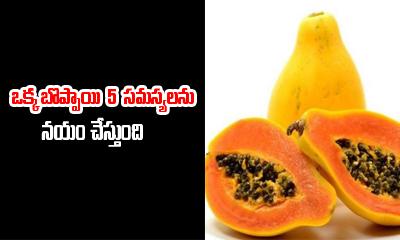 5 Problems That Can Be Cured With Papaya-Telugu Health-Telugu Tollywood Photo Image