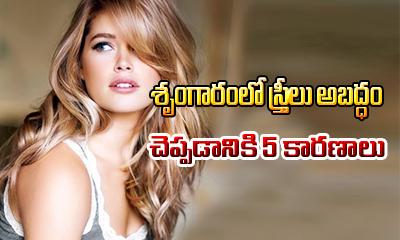5 Reasons Why Women Fake Orgasms-Telugu Health-Telugu Tollywood Photo Image