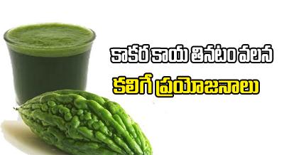 Health Benefits Of Bitter Gourd-Telugu Health - తెలుగు హెల్త్ టిప్స్ ,చిట్కాలు-Telugu Tollywood Photo Image